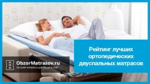 Рейтинг лучших ортопедических двуспальных матрасов