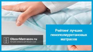 Рейтинг лучших пенополиуретановых матрасов